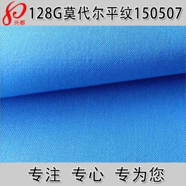 150507梭织莫代尔平纹女装面料