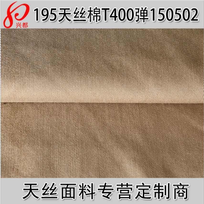 150502天丝棉T400风衣外套裤子面料