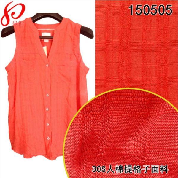 150505梭织人棉衬衫面料