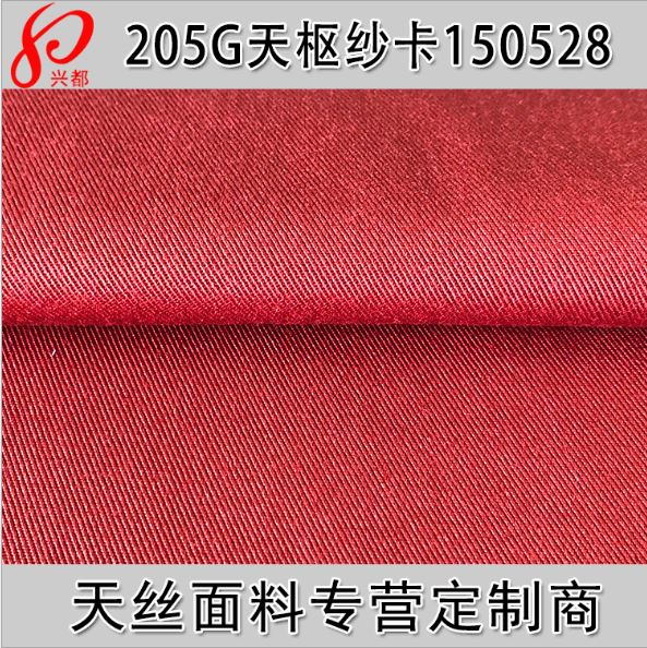 150528斜纹天枢时装风衣面料