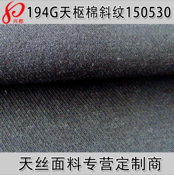 150530斜纹天枢/棉时装风衣裤子面料