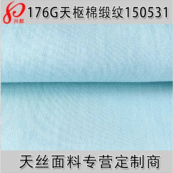150531天枢棉贡缎时装面料