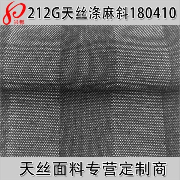 180410天丝涤纶麻人字斜纹面料