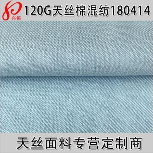 180414天丝棉混纺斜纹面料 天丝面料供应