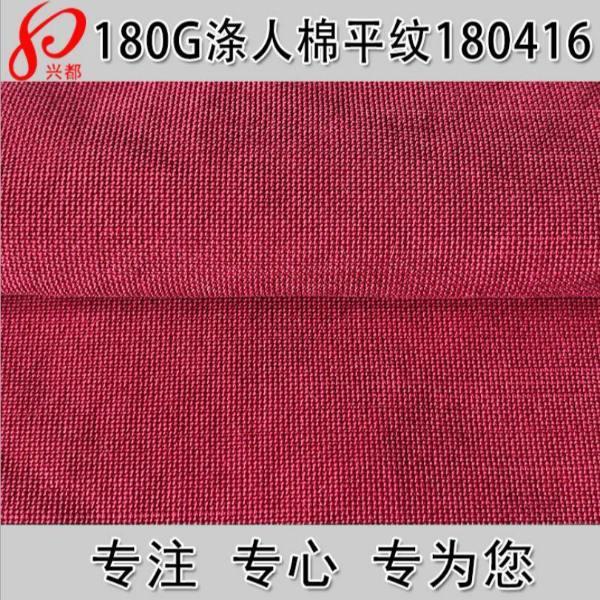 180416涤人棉平纹仿莫代尔服装面料