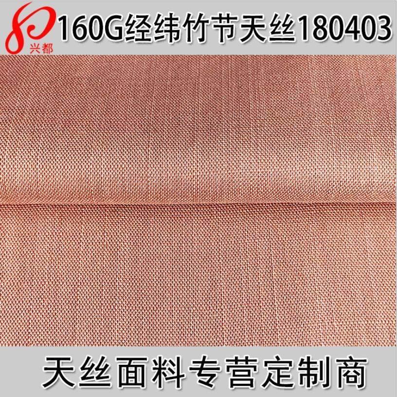 180403经纬竹节天丝面料 天丝平纹面料