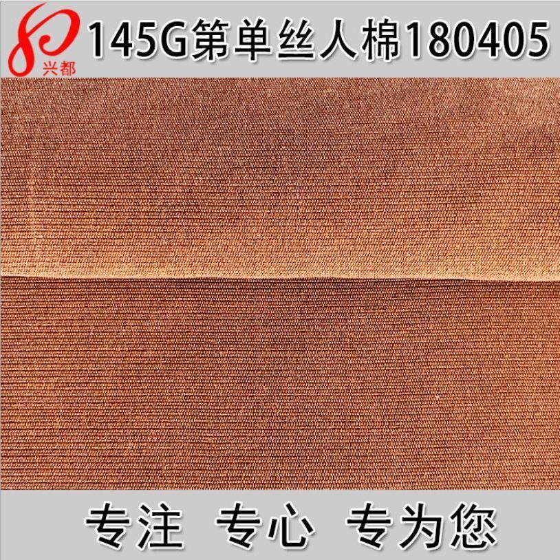 180405涤单丝人棉面料 平纹涤纶人棉开纤面料