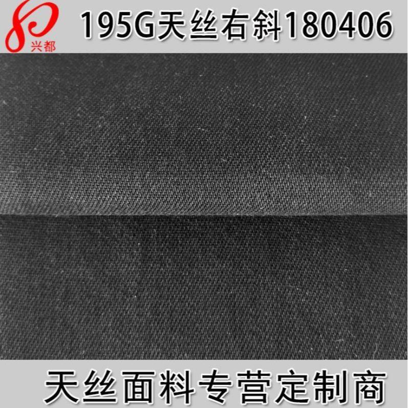 180406全天丝斜纹面料 梭织面料供应商