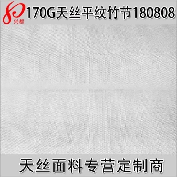 180808全天丝平纹竹节面料 纯莱赛尔竹节衬衫连衣裙面料