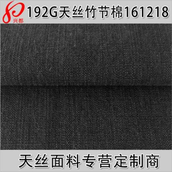 161218天丝莱赛尔竹节棉平纹面料