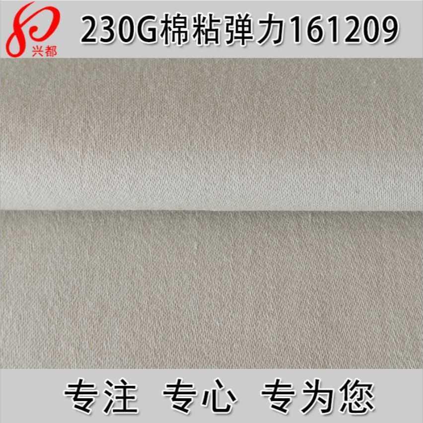 161209棉粘弹力缎纹面料