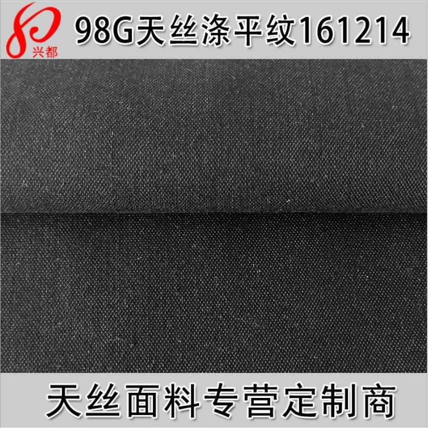 161214天丝涤纶交织混纺平纹面料