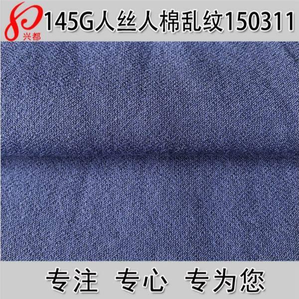 150311春夏女装衬衫裙子裤子粘胶乱纹面料