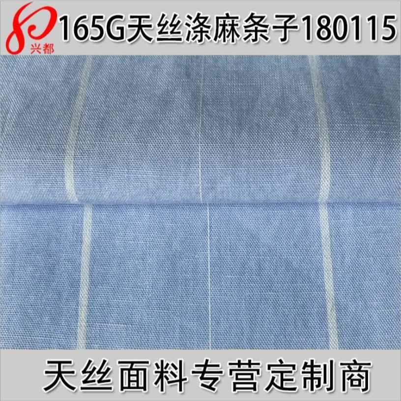 180115天丝涤麻条子布 平纹天丝涤亚麻竖条面料