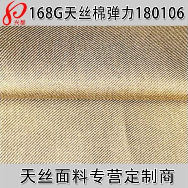 180106斜纹天丝棉弹力高档服装衬衫面料