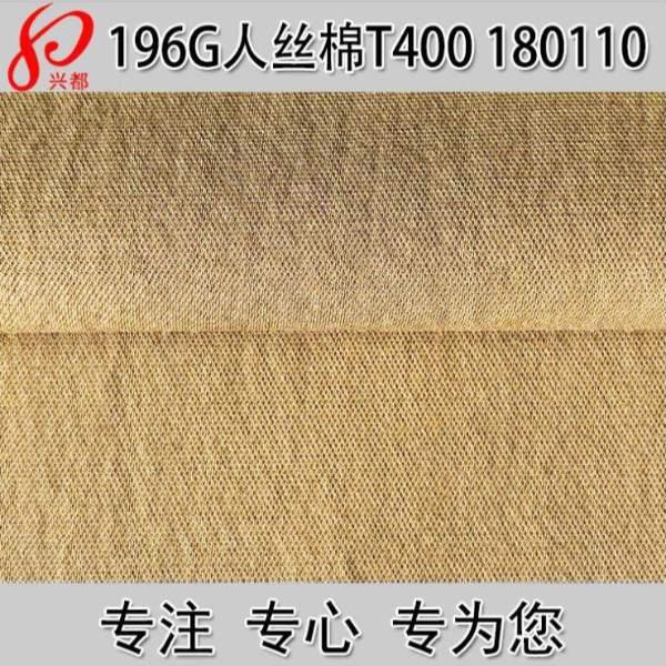 180110斜纹人丝棉T400布 服装衬衫面料