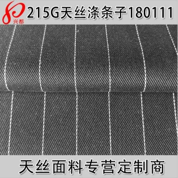 180111天丝涤条子斜纹竖条服装面料