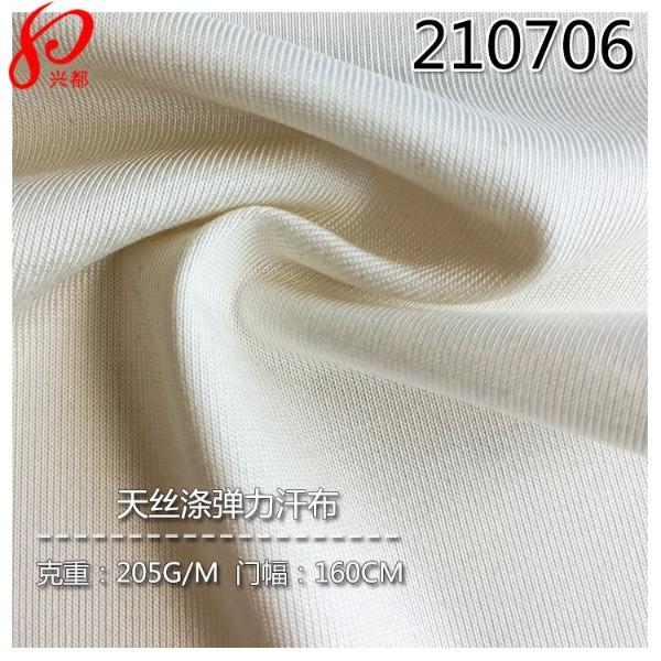 210706针织天丝弹力汗布 60%天丝莱赛尔35%涤纶5%弹力针织面料