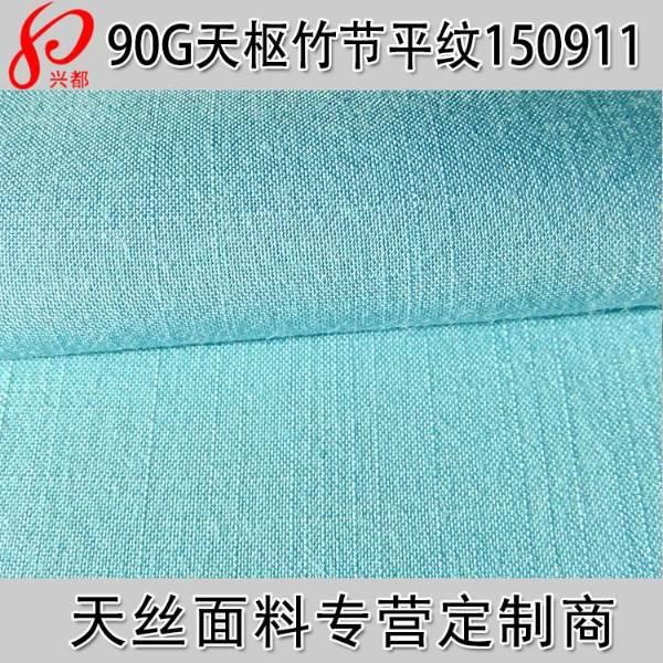 150911全天枢竹节衬衫面料
