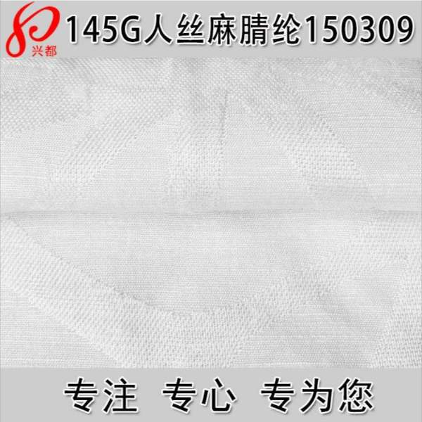 150309人丝亚麻腈纶提花女装时装面料