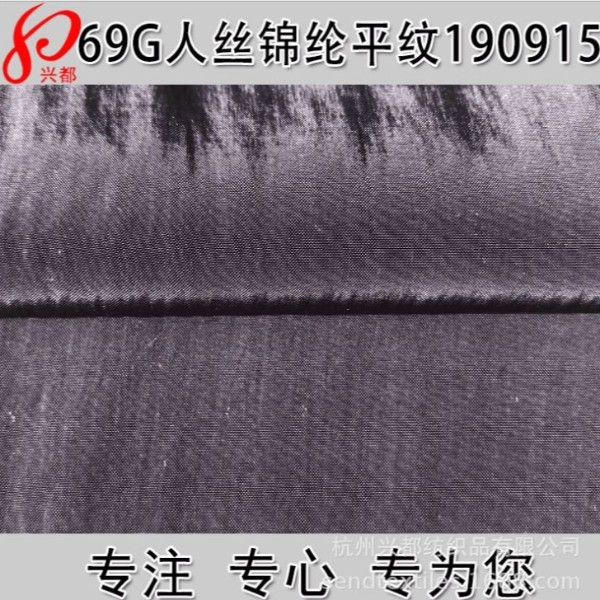 190915光滑人丝锦纶面料 超薄平纹人丝锦纶服装连衣裙面料