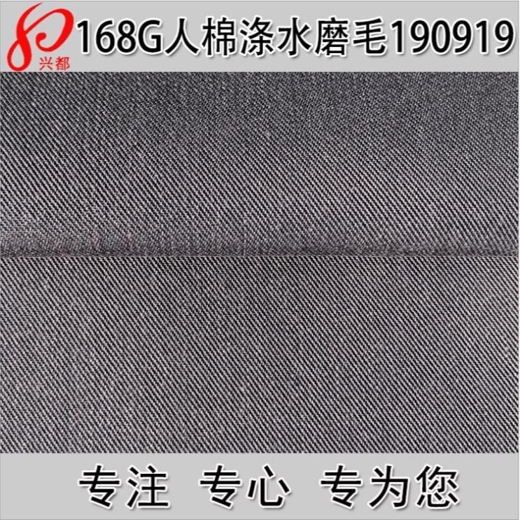 190919平纹人棉涤水磨毛 人棉涤纶服装面料