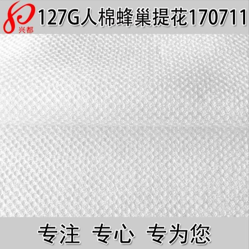 170711人棉提花布连衣裙时装面料