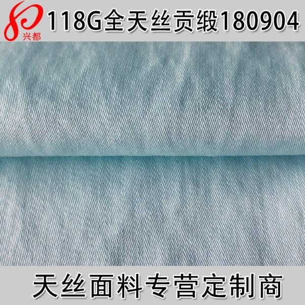 180904纯天丝贡缎 天丝缎染色面料 莱赛尔休闲布料