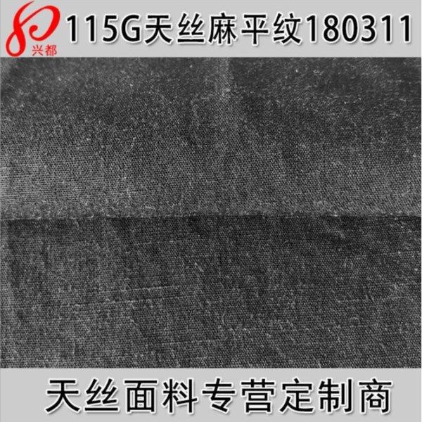 180311天丝麻平纹服装面料