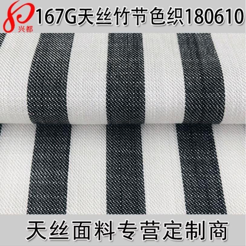 180610天丝竹节色织条斜纹面料 连衣群服装面料