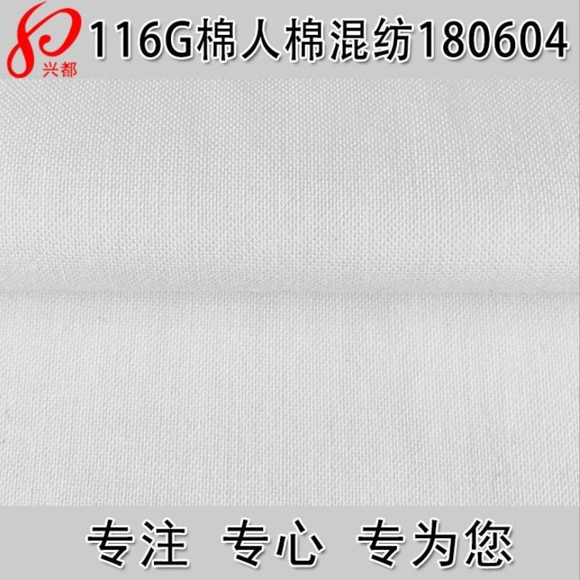 180604棉人棉混纺平纹面料 棉粘混纺春夏衬衫面料
