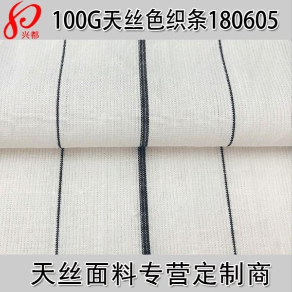 180605天丝平纹色织条  超薄春夏衬衫色织时装面料