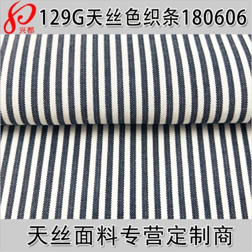 180606天丝色织条 纯天丝平纹竖条 时尚女装
