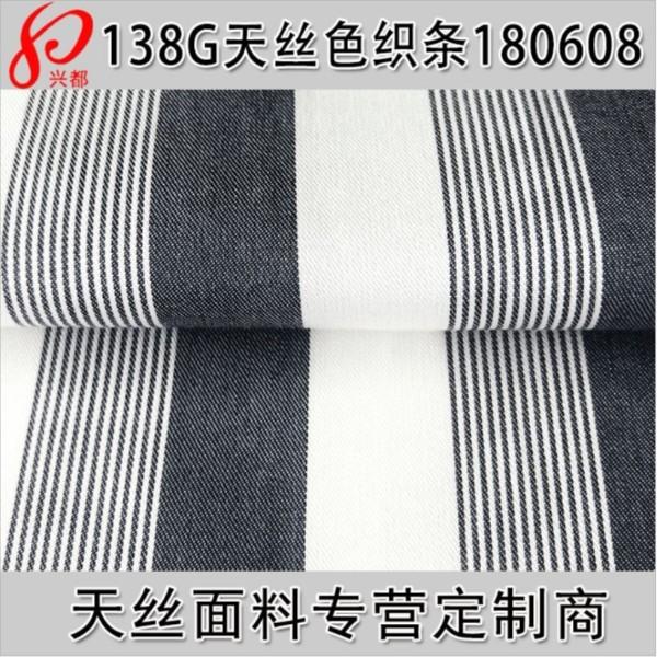 180608纯天丝色织竖条 莱赛尔天丝斜纹竖条布料