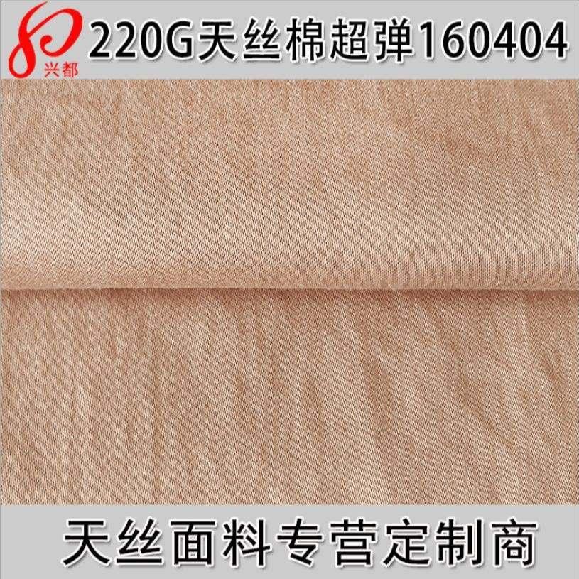 160404梭织染色天丝棉弹力面料 裤装面料