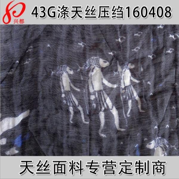 160408超薄涤天丝压绉面料   春夏女装