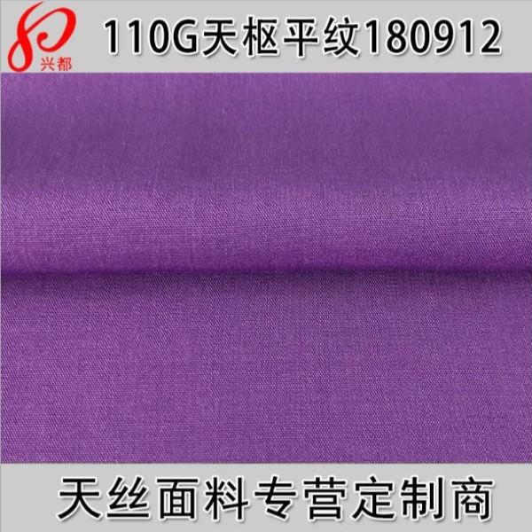 180912天枢平纹面料  薄款衬衫连衣裙服装面料