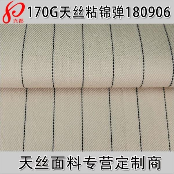 180906天丝粘锦纶弹力条子斜纹面料 天丝弹力条子面料