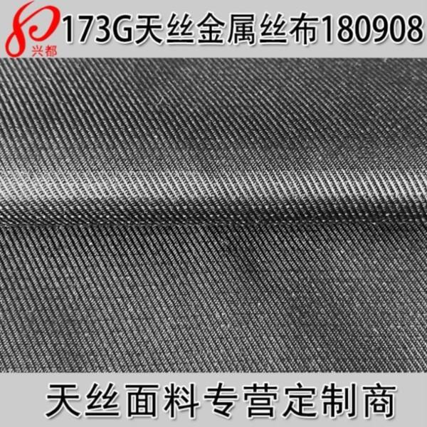 180908天丝金属丝面料 斜纹天丝服装外套面料