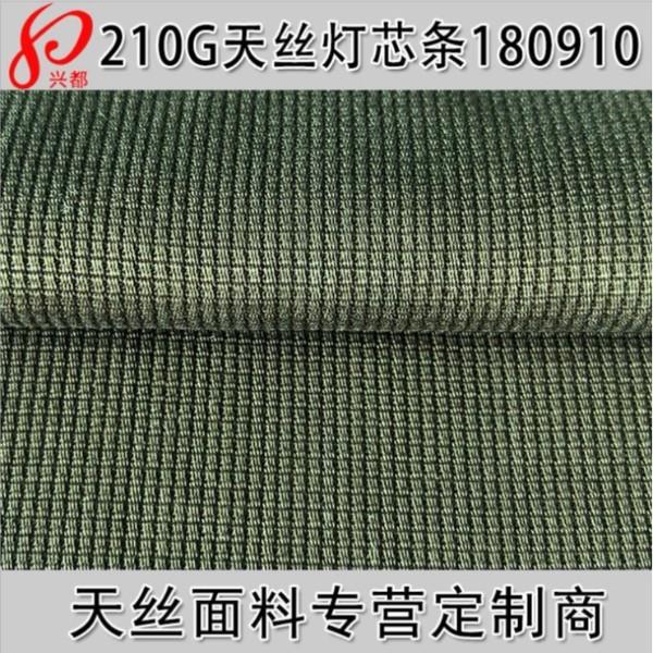 180910兰精天丝灯芯条面料 纯天丝提花服装面料