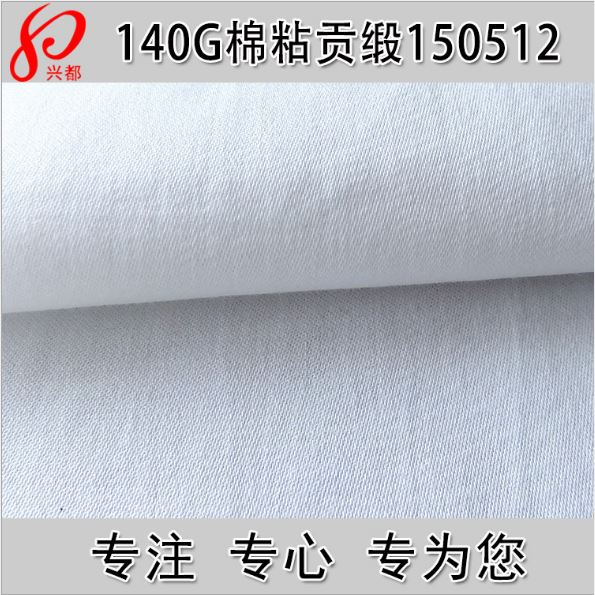 150512棉人棉缎纹粘胶衬衫面料