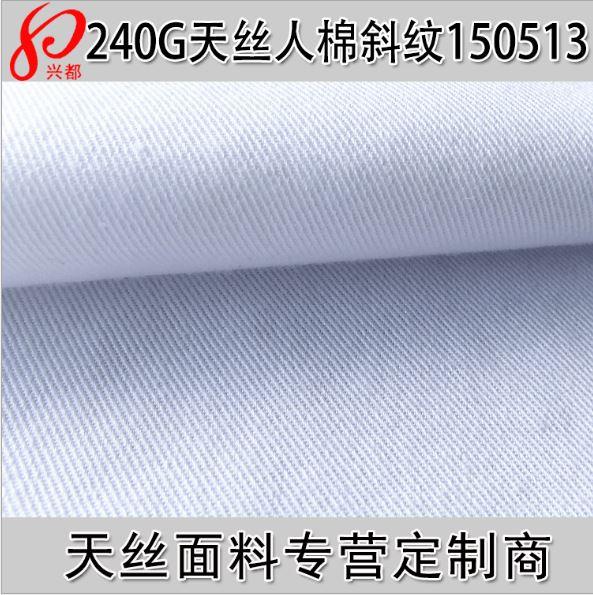 150513斜纹天丝人棉交织裤子用布