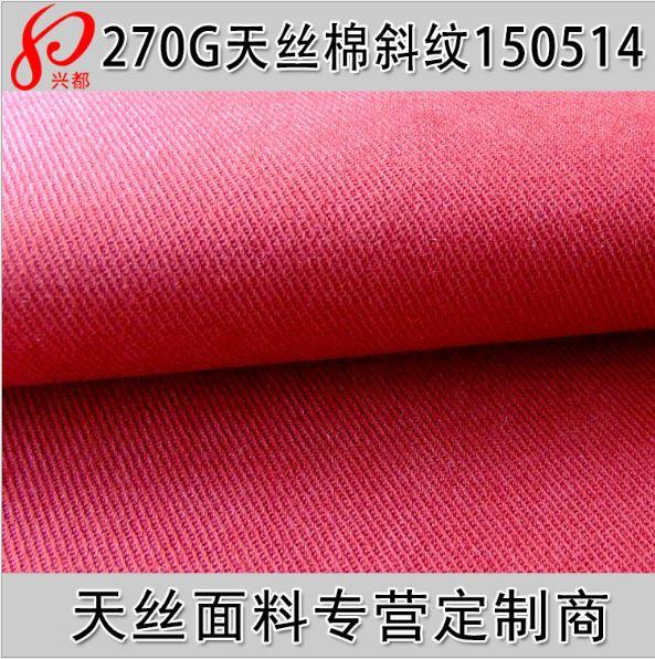 150514天丝棉风衣外套夹克面料