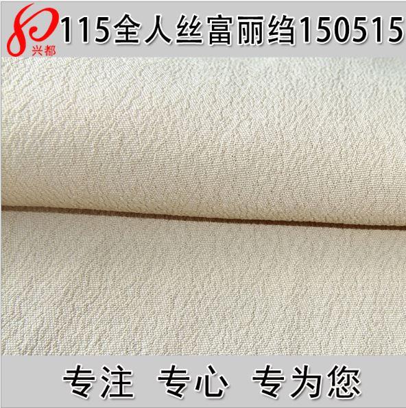 150515全人丝富丽绉休闲时尚连衣裙面料