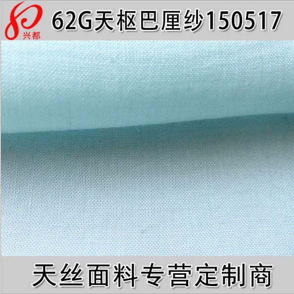 150517超薄平纹Proviscose天丝粘胶巴厘纱
