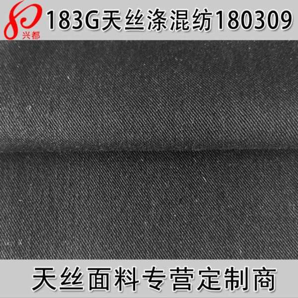 180309天丝涤混纺斜纹面料 莱赛尔涤纶混纺布