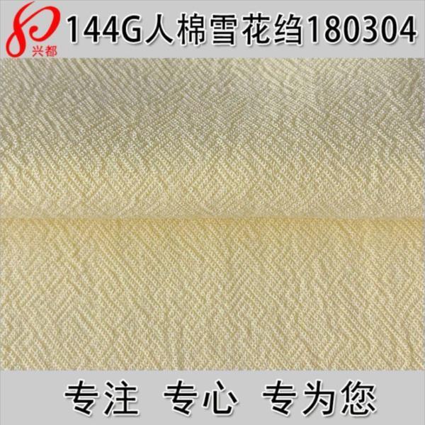 180304人棉雪花绉平纹面料 全人棉绉布