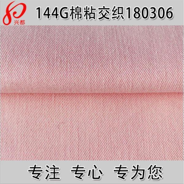 180306棉粘交织斜纹面料