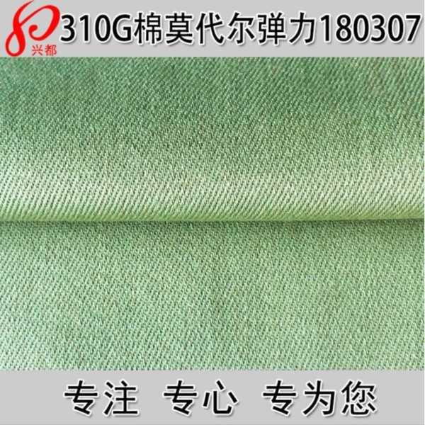180307经向竹节棉纬向莫代尔弹力斜纹服装面料