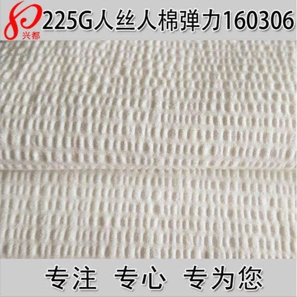 160306人丝人棉纬弹面料 多臂组织春季服装